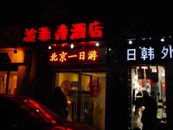 Photo of Beijing Perfect Inn
