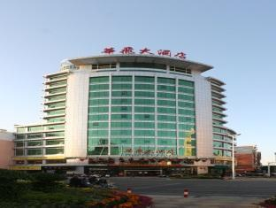 Huafei Hotel