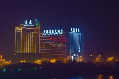 Photo of Tianyuan Hot Spring Hotel Lanzhou