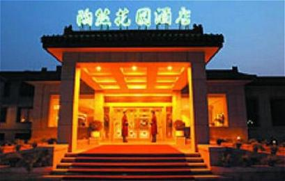 Photo of Taoran Garden Hotel Beijing