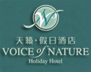 Photo of Tianlai Holiday Hotel Hangzhou