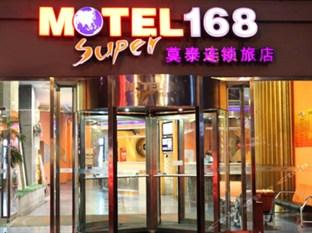 Photo of Motel 168 (Chongqing Jiefangbei)