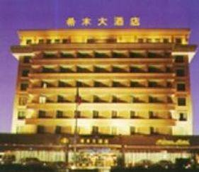 Photo of Hilmon Hotel Wuhan