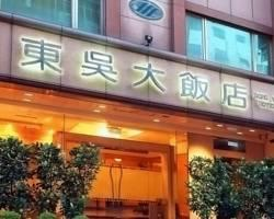 Dong Wu Hotel