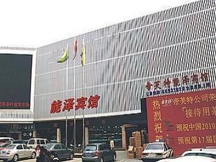 Qianyuan Holiday Hotel