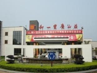 Photo of Heyi Baoqing Villas Shaoyang