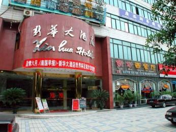 Photo of Xinhua Hotel Nanning
