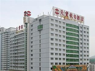 ‪TianBao Holiday Hotel‬