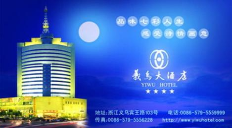 Photo of Yiwu Hotel