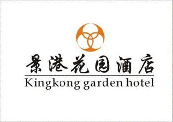 Photo of King Kong Garden Hotel Kunshan