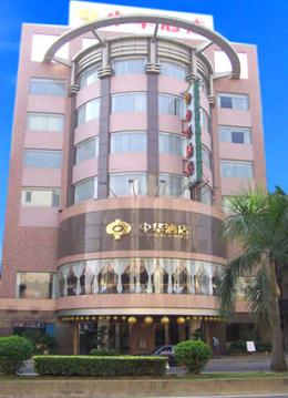 Photo of Huadu Zhonghua Hotel Guangzhou