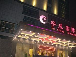 Yu Cheng International Hotel