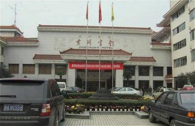 Photo of King Chuan Hotel Chengdu
