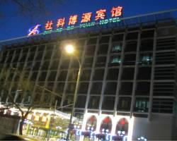 Photo of Sheke Boyuan Hotel Beijing