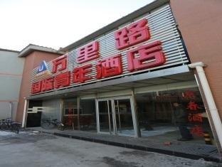 Wanlilu International Youth Hotel Beijing Dongsi