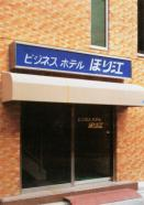 Business Hotel Horie
