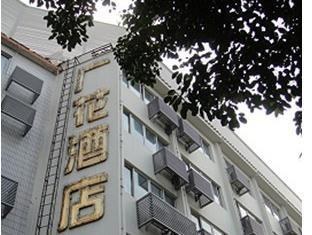 Photo of Guanghua Hotel Guangzhou