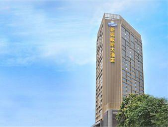 Days Hotel & Suites Xinxing Xi'an
