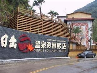 Photo of Sunrise Hot Spring Hotel Miao-li