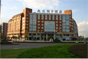 Photo of Milan Holiday Hotel Yiwu