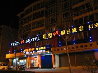 Stars 99 Motel Shanghai University Of Finance And Economy