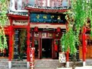 Photo of Old City Bamboo Park Hotel Lijiang