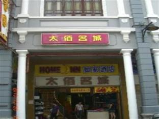 Home Inn (Guangzhou Shangxiajiu Business Pedestrian Street)