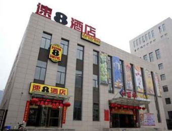 Super 8 Xi'an Electronics City