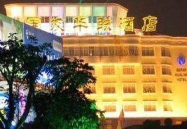 Photo of Gofar Hualian Business Hotel Beihai