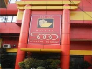 Photo of Hotel Sogo - Pasay, Rotonda