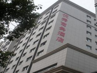 ‪Youxiu Business Hotel‬