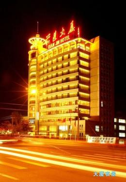 Photo of Qianjin International Hotel Changchun