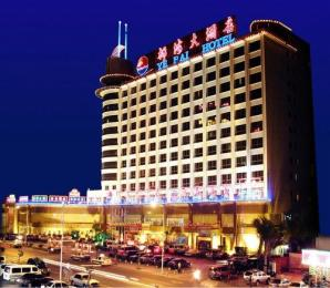 Photo of Hainan Ye Hai Hotel Haikou