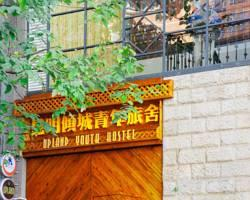 Photo of Qingcheng International Youth Inn Kunming