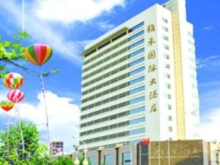 Photo of Yahe International Hotel Rizhao
