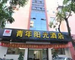 Youth Sunshine Hotel (Xiamen Gugong East Road)