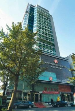 Xinghai COEX Business Hotel