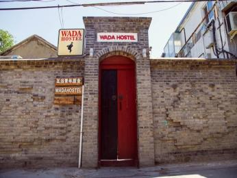 Photo of WADA Hostel Beijing