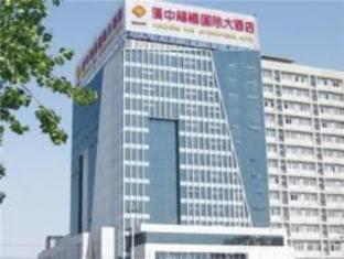 Hanzhong Fuxi International Hotel