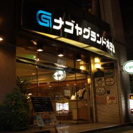 Photo of Nagoya Grand Hotel
