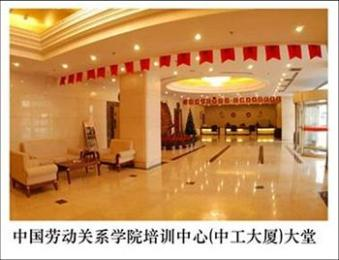 Photo of Zhonggong Plaza Beijing