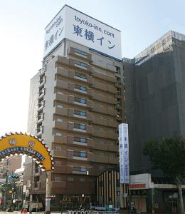 Toyoko Inn Kobe Minatogawa Koen