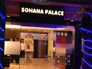 Sohana Palace
