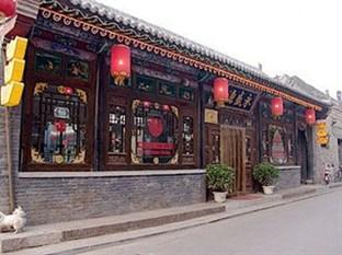 Photo of Yongshengyuan Inn Pingyao