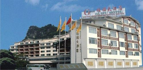 Photo of Guifu Hotel Yangshuo