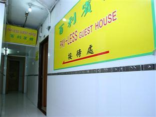 Photo of Pay-less Guest House Hong Kong