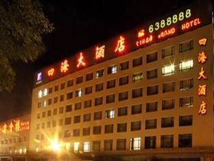 Sihai Holiday Hotel