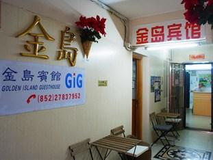Photo of Golden Island Guesthouse Hong Kong