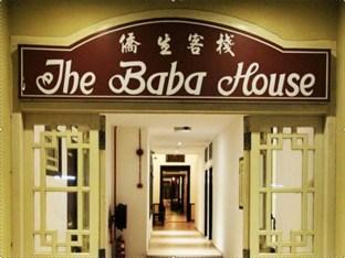 ‪The Baba House‬