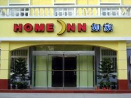 Photo of Home Inn (Beijing Guomao)
